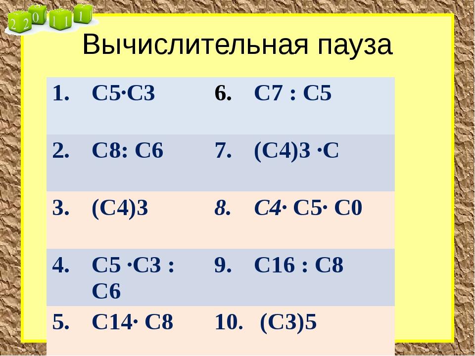 Вычислительная пауза 1. С5∙С3 С7: С5 2. С8: С6 7. (С4)3∙С 3. (С4)3 8. С4∙С5∙...