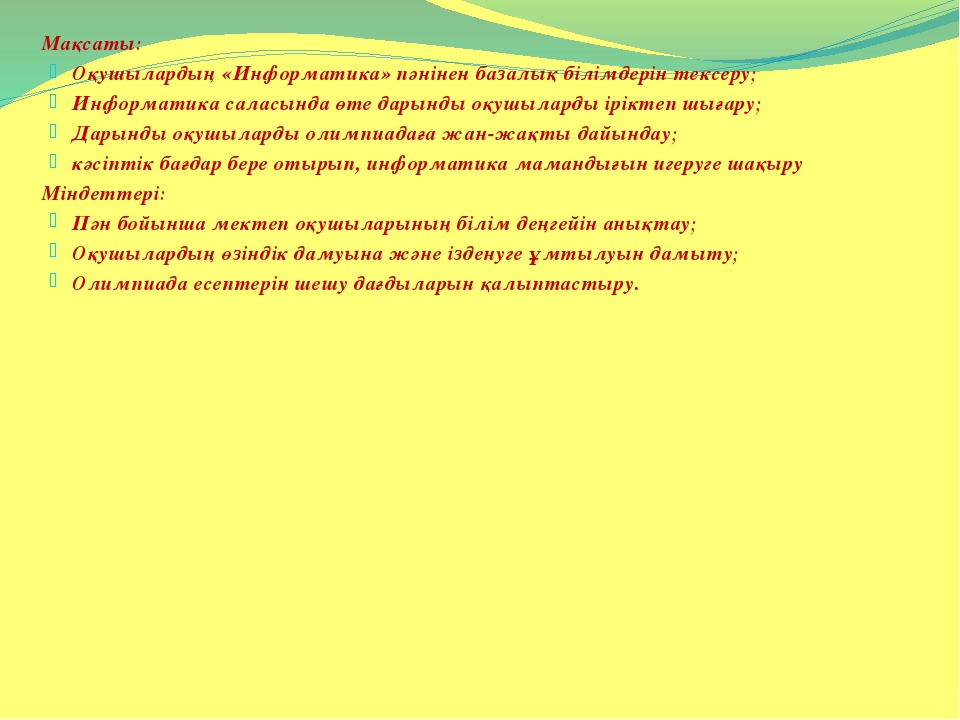 Мақсаты: Оқушылардың «Информатика» пәнінен базалық білімдерін тексеру; Информ...