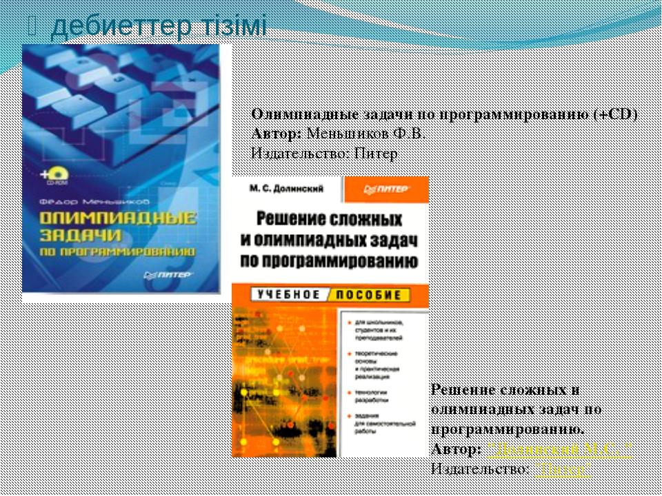 Әдебиеттер тізімі Олимпиадные задачи по программированию (+CD) Автор: Меньшик...