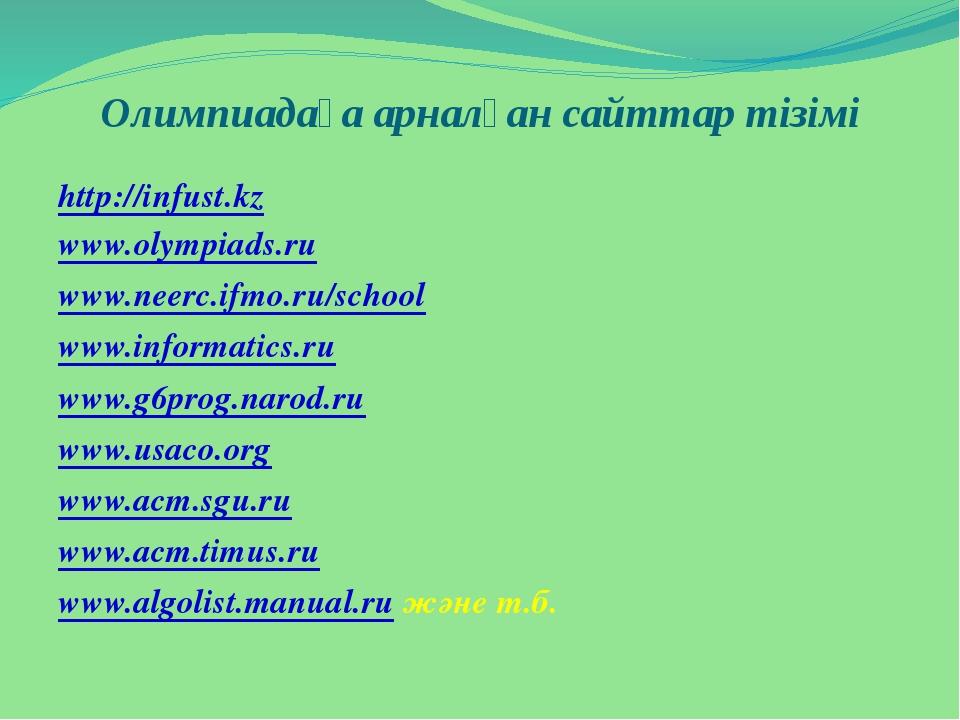 Олимпиадаға арналған сайттар тізімі http://infust.kz www.olympiads.ru www.nee...