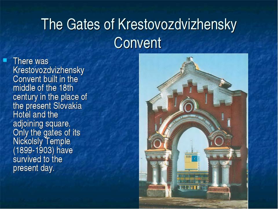 The Gates of Krestovozdvizhensky Convent There was Krestovozdvizhensky Conven...