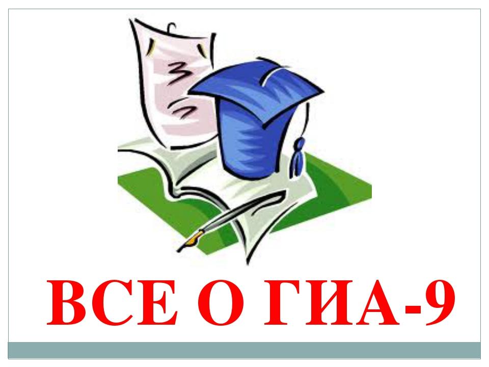 ВСЕ О ГИА-9