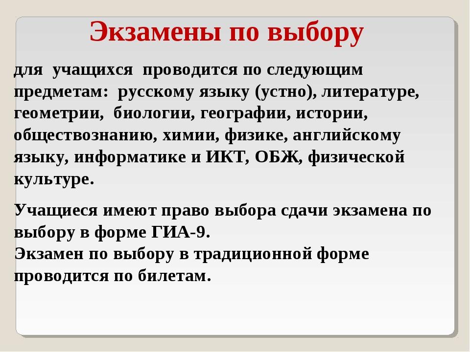 Экзамены по выбору для учащихся проводится по следующим предметам: русскому я...