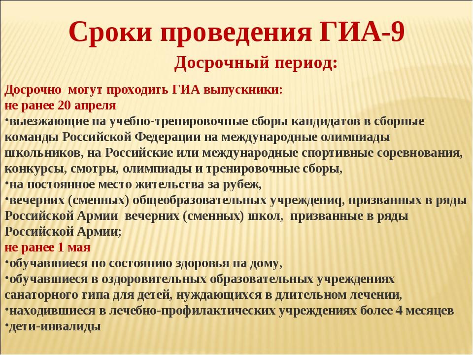 Сроки проведения ГИА-9 ДосрочномогутпроходитьГИАвыпускники: не ранее20...
