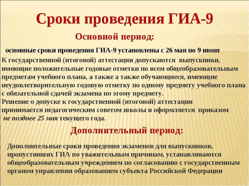 Сроки проведения ГИА-9 Кгосударственной (итоговой) аттестациидопускаются в...