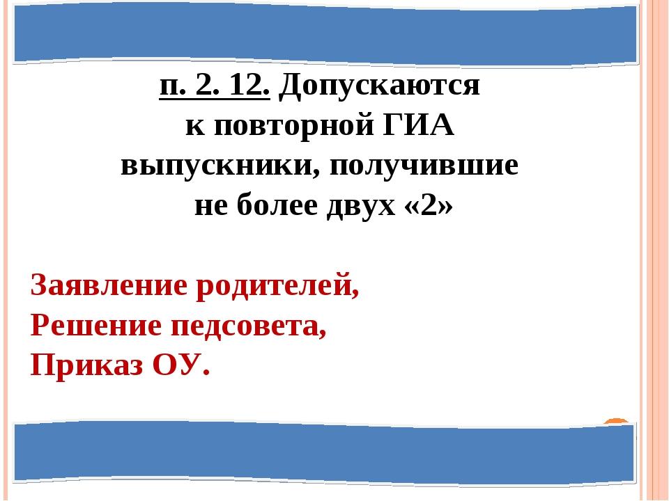 п. 2. 12. Допускаются к повторной ГИА выпускники, получившие не более двух «2...