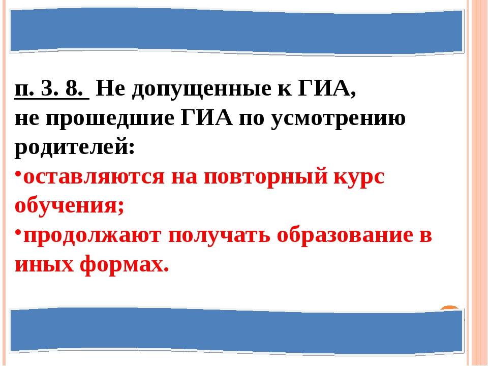 п. 3. 8. Не допущенные к ГИА, не прошедшие ГИА по усмотрению родителей: остав...