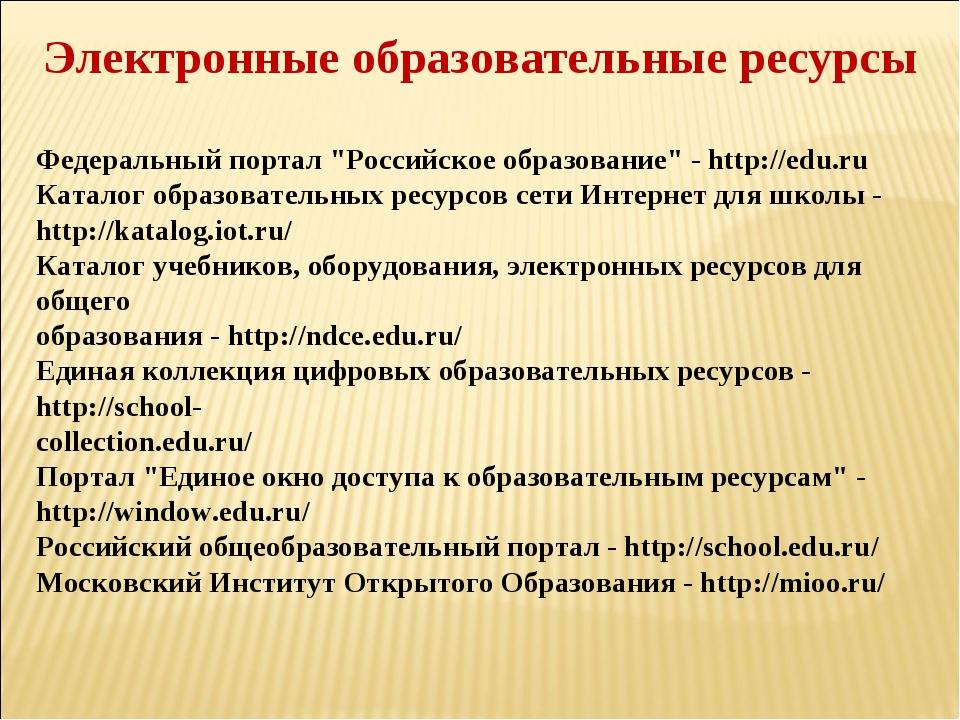 """Электронные образовательные ресурсы Федеральный портал """"Российское образовани..."""