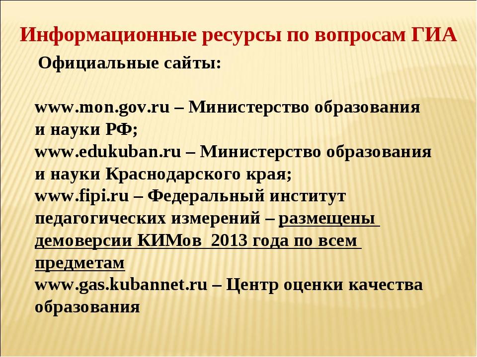 Официальные сайты:  www.mon.gov.ru– Министерство образования и науки РФ; w...