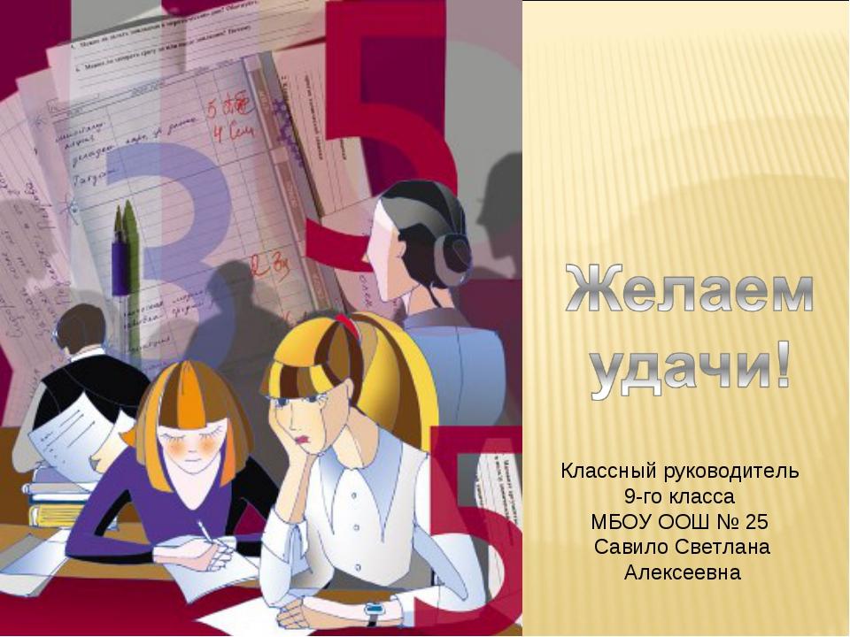 Классный руководитель 9-го класса МБОУ ООШ № 25 Савило Светлана Алексеевна