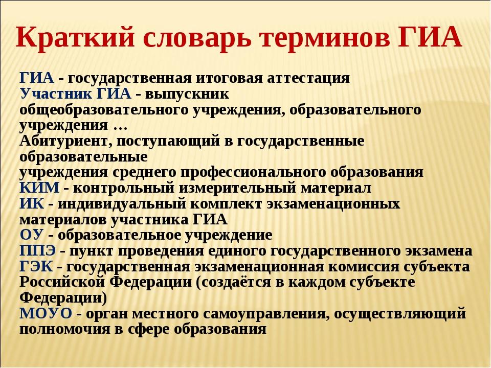 Краткий словарь терминов ГИА ГИА - государственная итоговая аттестация Участн...