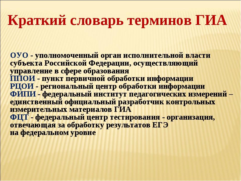 ОУО - уполномоченный орган исполнительной власти субъекта Российской Федераци...