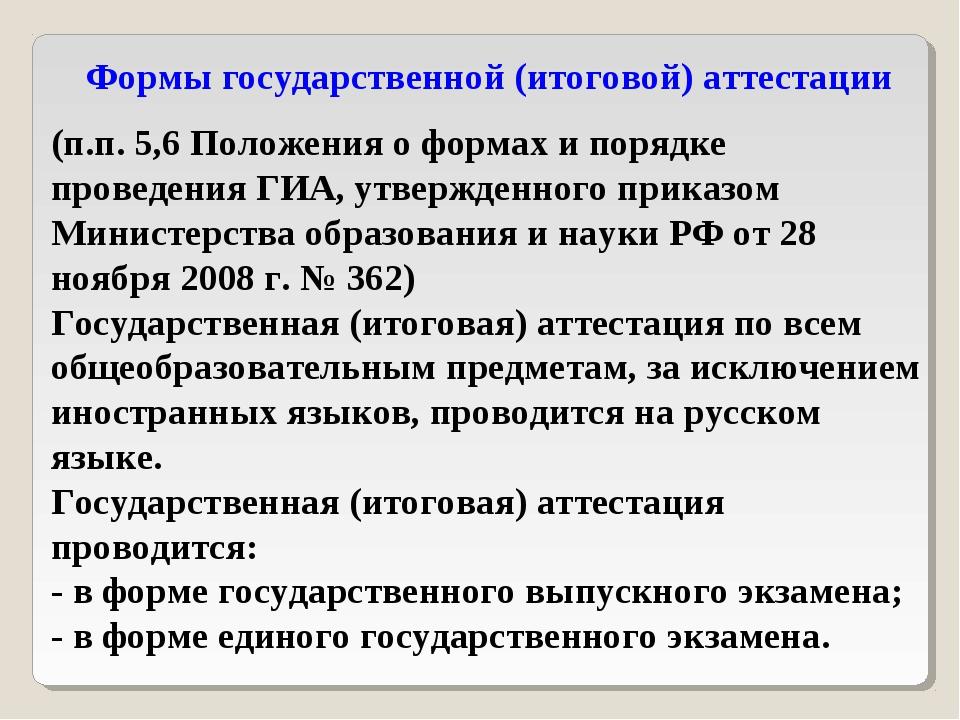 Формы государственной (итоговой) аттестации (п.п. 5,6 Положения о формах и по...