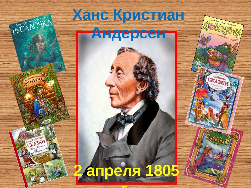 Ханс Кристиан Андерсен 2 апреля 1805 г