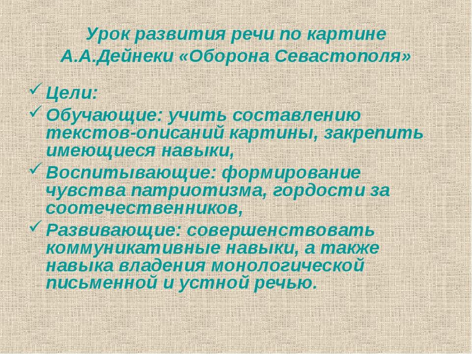 Урок развития речи по картине А.А.Дейнеки «Оборона Севастополя» Цели: Обучающ...