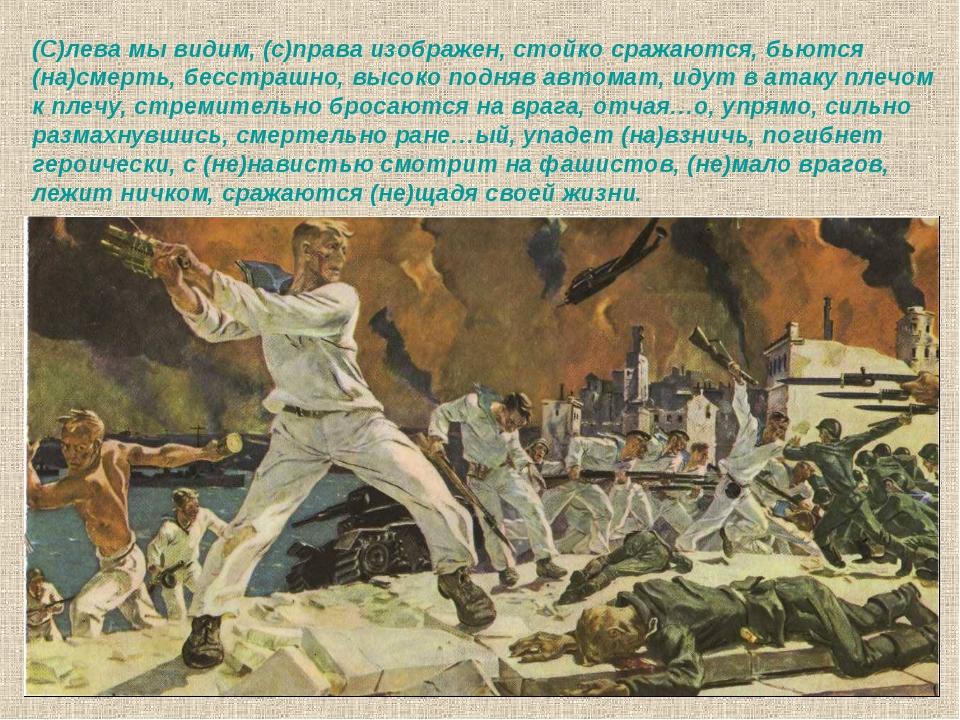 (С)лева мы видим, (с)права изображен, стойко сражаются, бьются (на)смерть, бе...