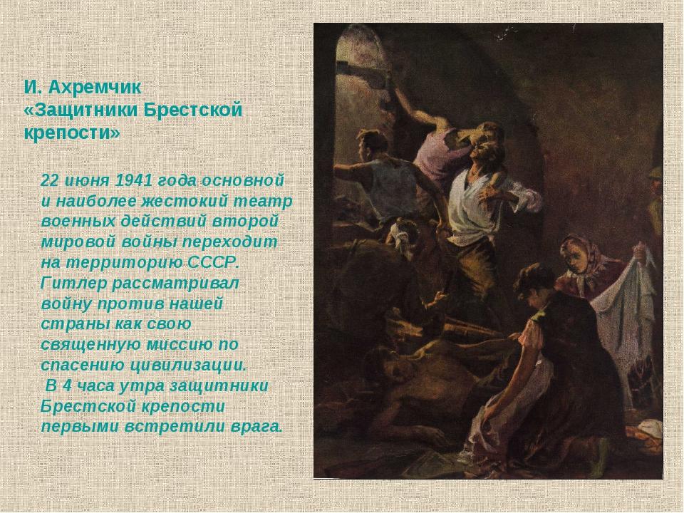 И. Ахремчик «Защитники Брестской крепости» 22 июня 1941 года основной и наибо...