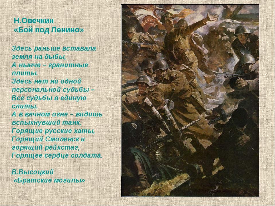 Н.Овечкин «Бой под Ленино» Здесь раньше вставала земля на дыбы, А нынче – гра...