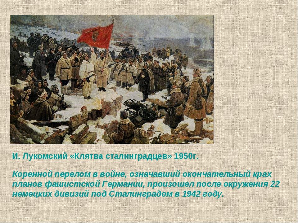 И. Лукомский «Клятва сталинградцев» 1950г. Коренной перелом в войне, означавш...