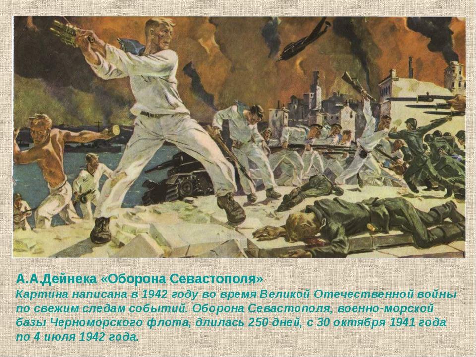 А.А.Дейнека «Оборона Севастополя» Картина написана в 1942 году во время Велик...