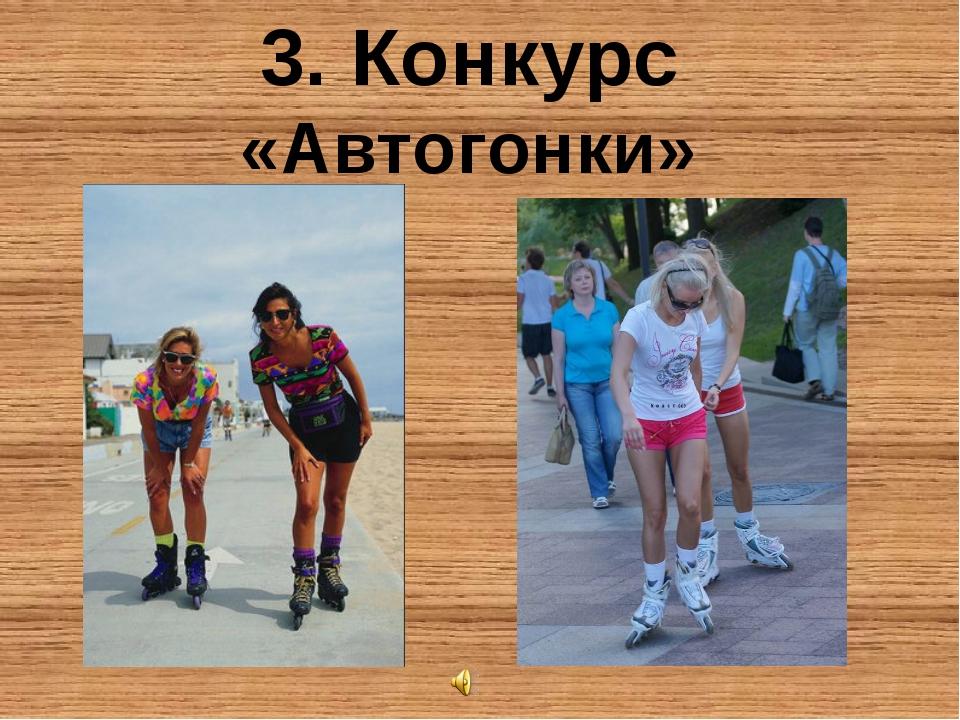 3. Конкурс «Автогонки»