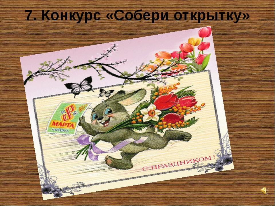 7. Конкурс «Собери открытку»