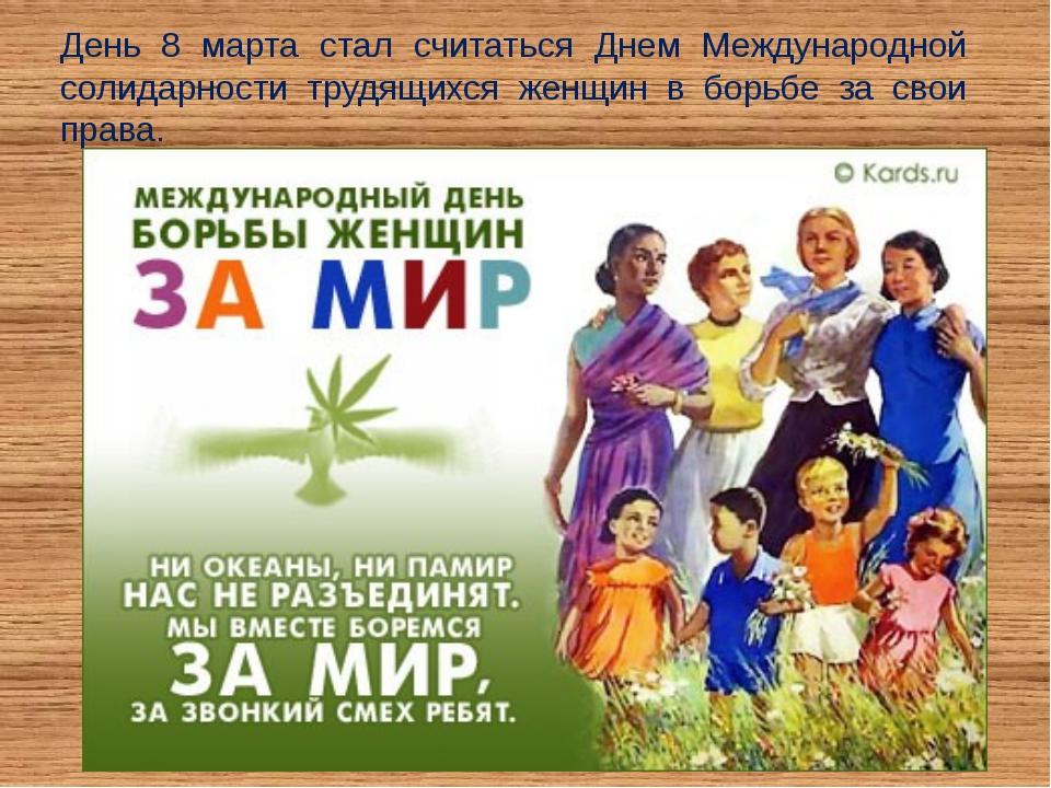День 8 марта стал считаться Днем Международной солидарности трудящихся женщин...