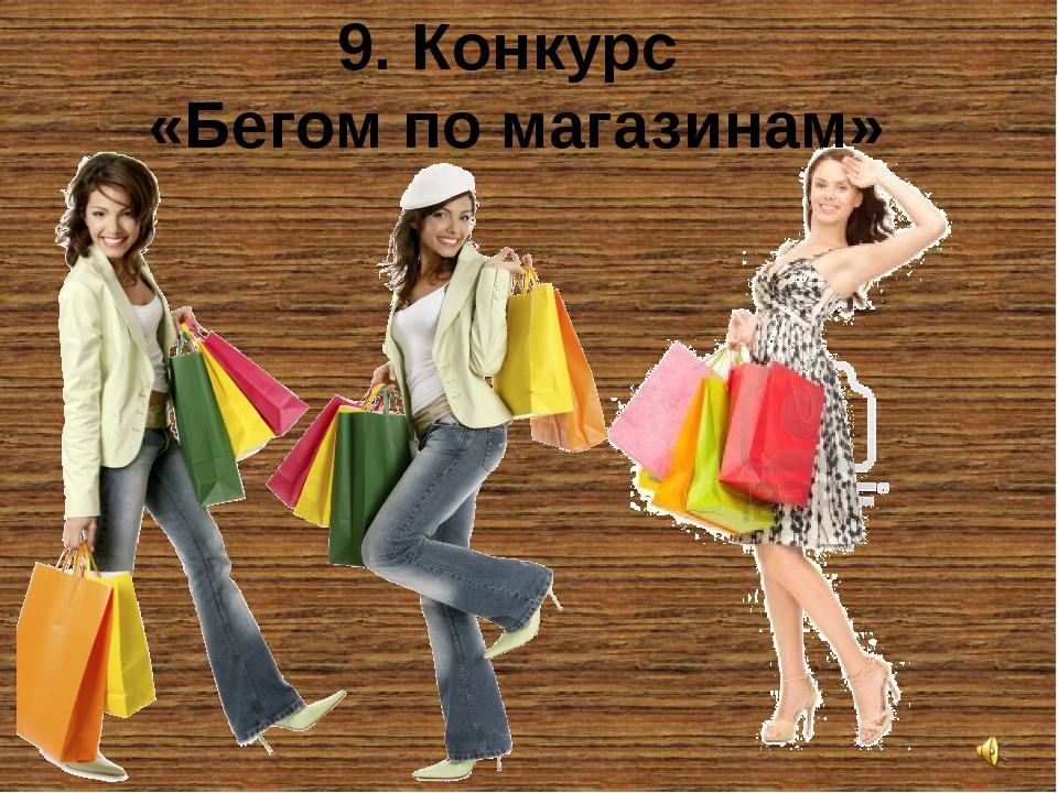 9. Конкурс «Бегом по магазинам»