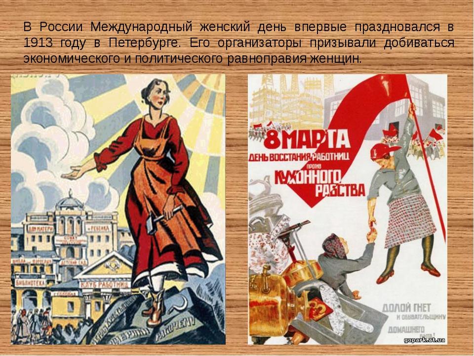 В России Международный женский день впервые праздновался в 1913 году в Петерб...