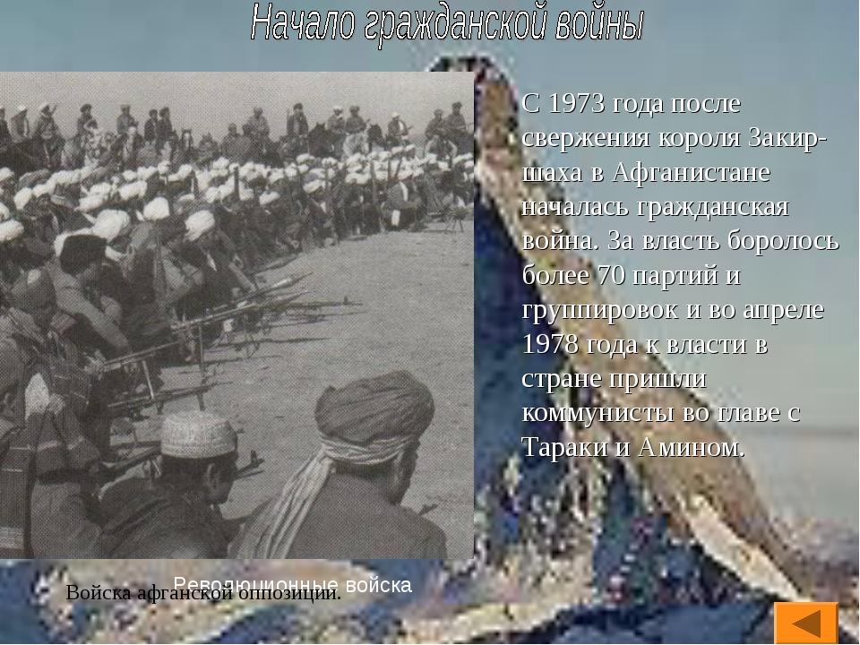 Революционные войска С 1973 года после свержения короля Закир-шаха в Афганис...