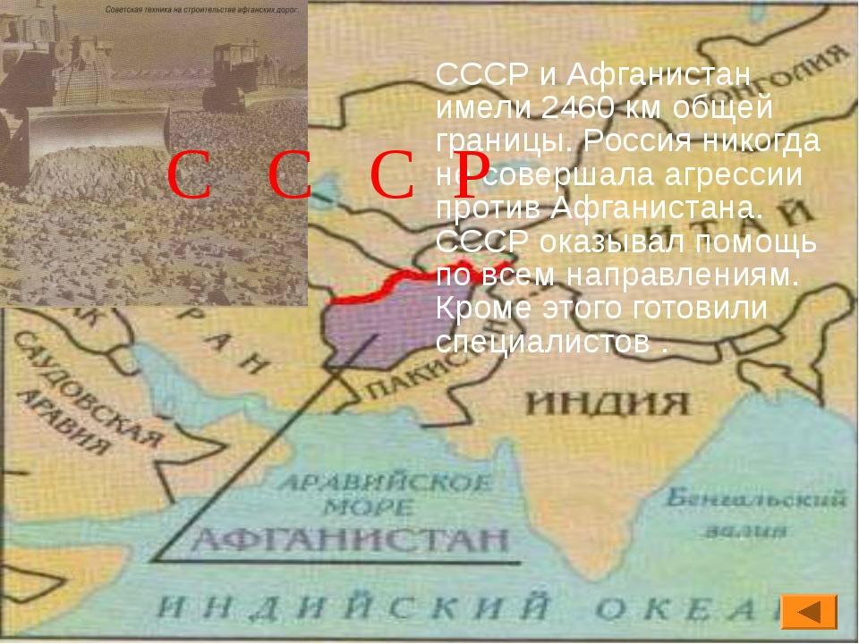 СССР и Афганистан имели 2460 км общей границы. Россия никогда не совершала а...