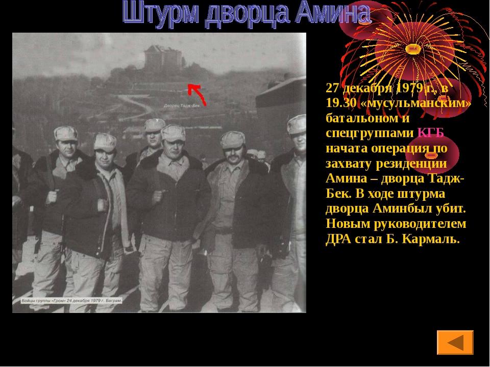 27 декабря 1979 г., в 19.30 «мусульманским» батальоном и спецгруппами КГБ на...