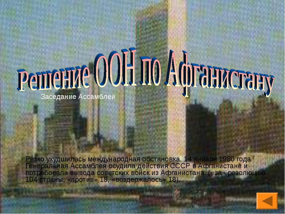 Заседание Ассамблеи Резко ухудшилась международная обстановка. 14 января 198...