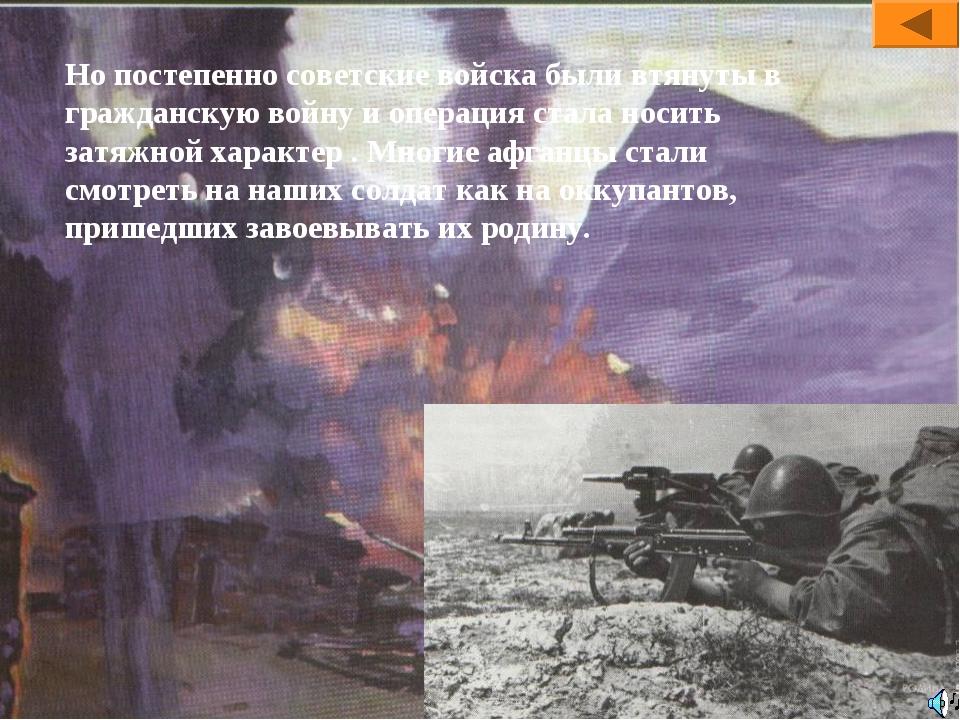 Но постепенно советские войска были втянуты в гражданскую войну и операция ст...