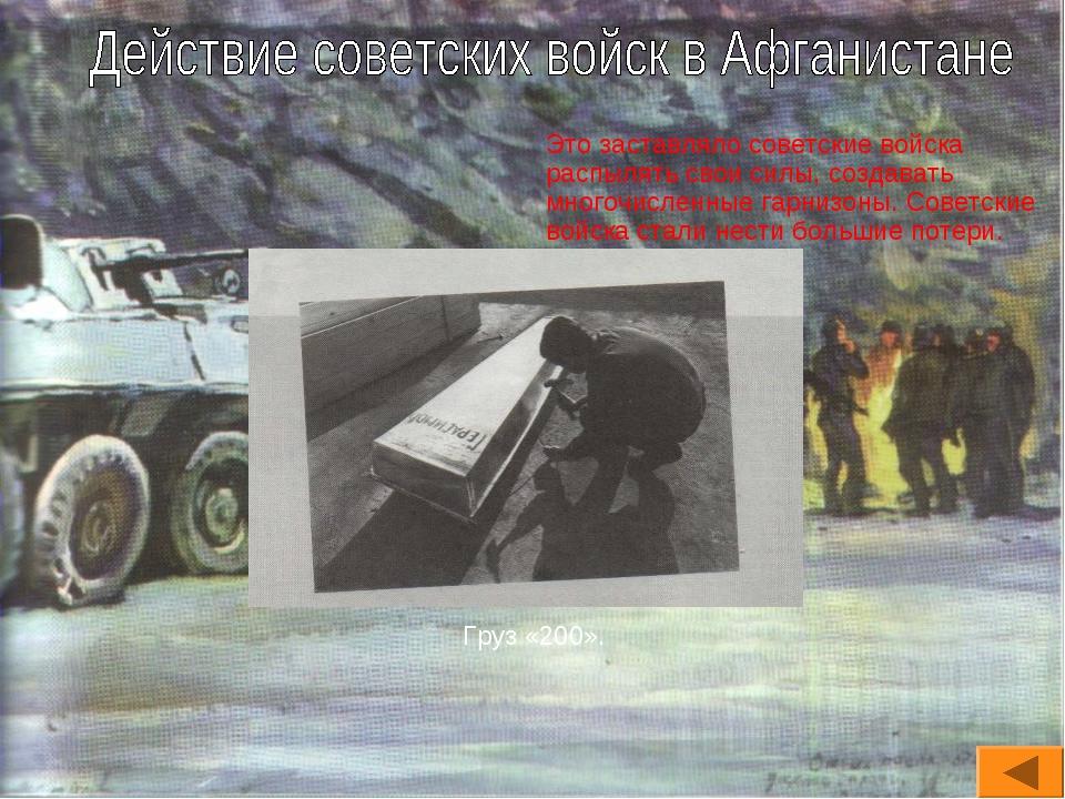 Груз «200». Это заставляло советские войска распылять свои силы, создавать мн...