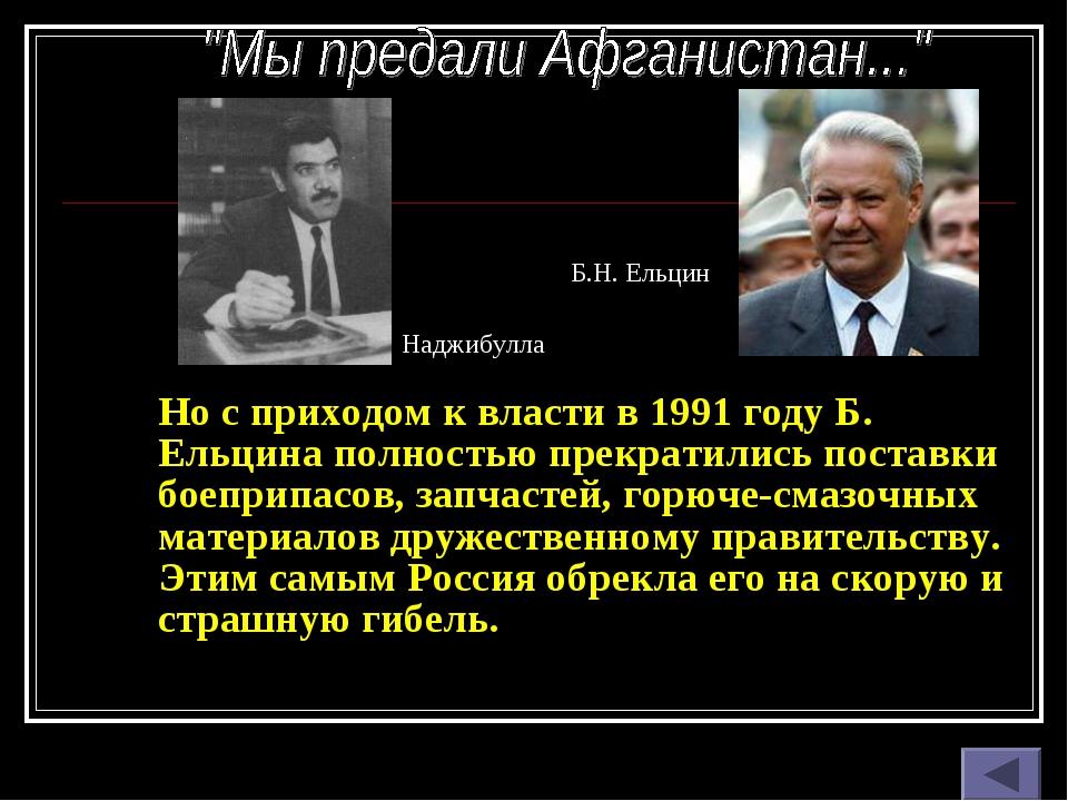 Но с приходом к власти в 1991 году Б. Ельцина полностью прекратились поставк...