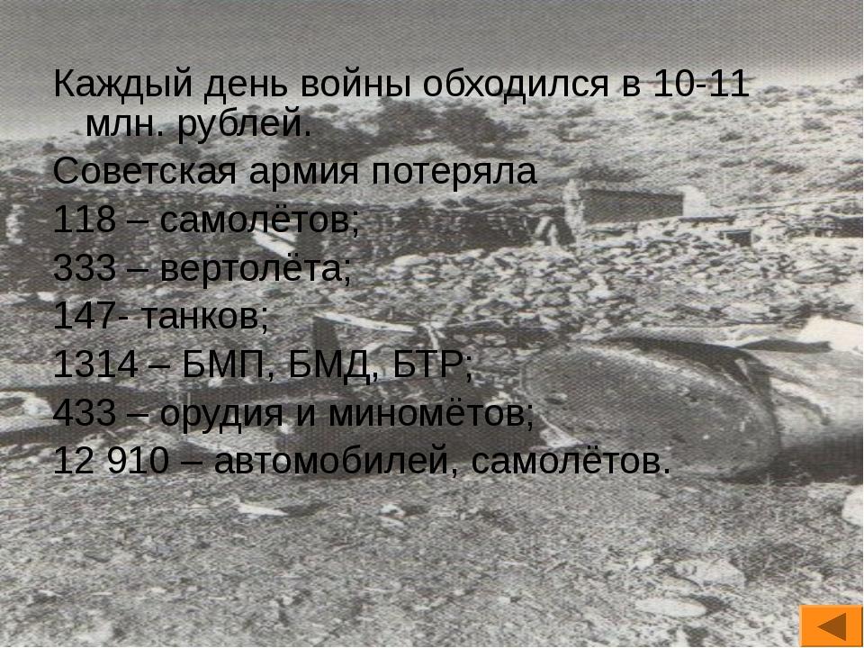 Каждый день войны обходился в 10-11 млн. рублей. Советская армия потеряла 118...