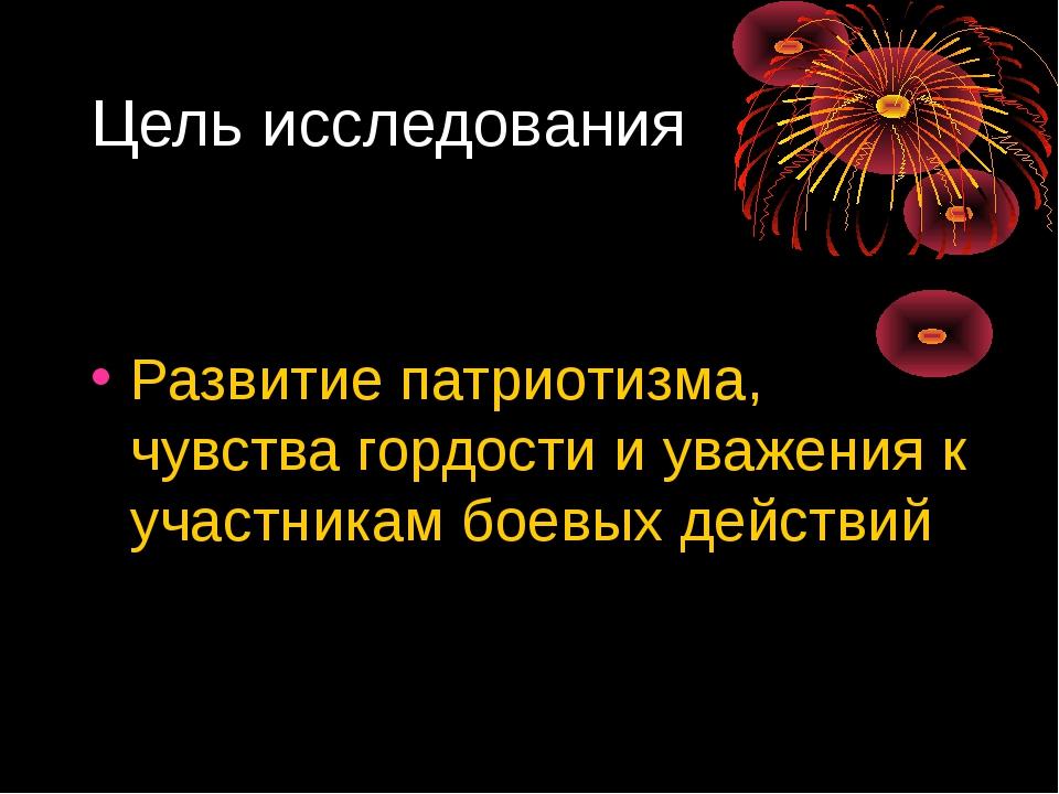 Цель исследования Развитие патриотизма, чувства гордости и уважения к участни...