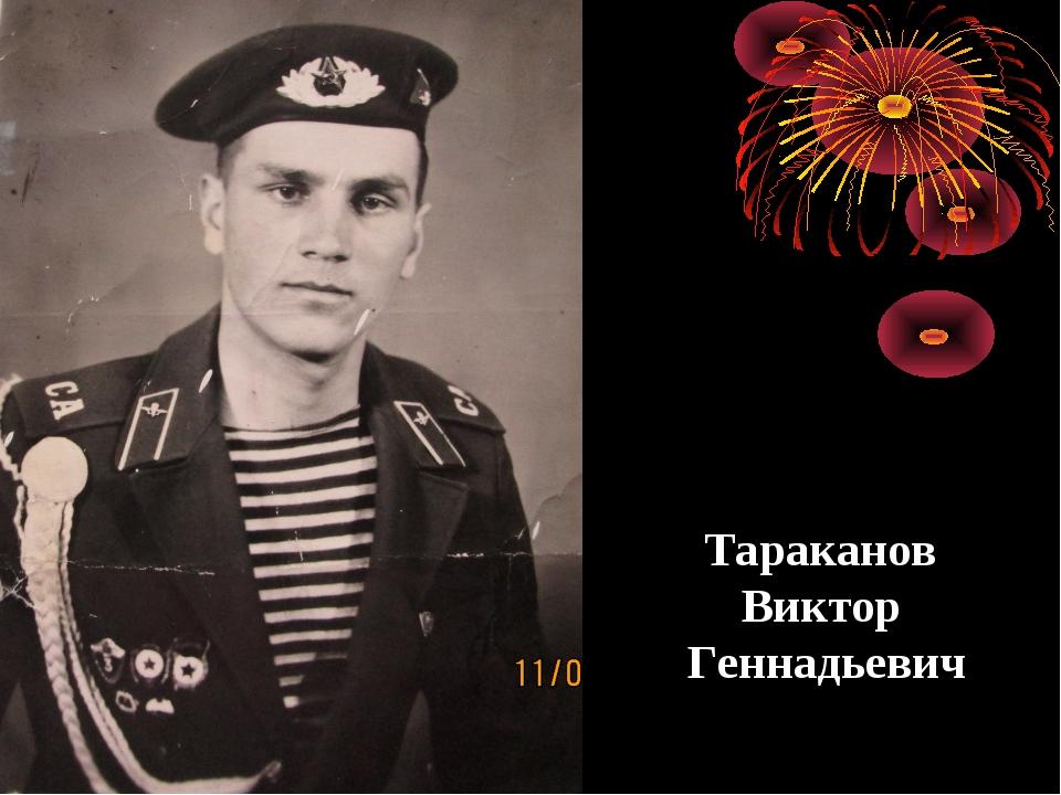 Тараканов Виктор Геннадьевич