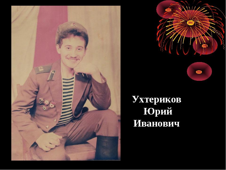 Ухтериков Юрий Иванович