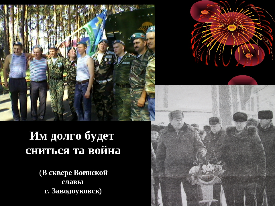 Им долго будет сниться та война (В сквере Воинской славы г. Заводоуковск)