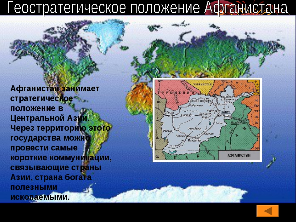Афганистан занимает стратегическое положение в Центральной Азии. Через террит...