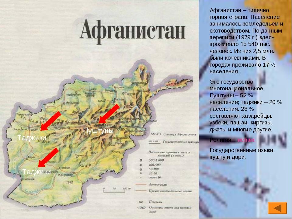 Афганистан – типично горная страна. Население занималось земледельем и скотов...
