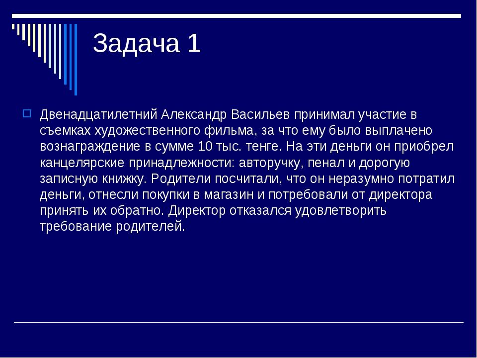 Задача 1 Двенадцатилетний Александр Васильев принимал участие в съемках худож...
