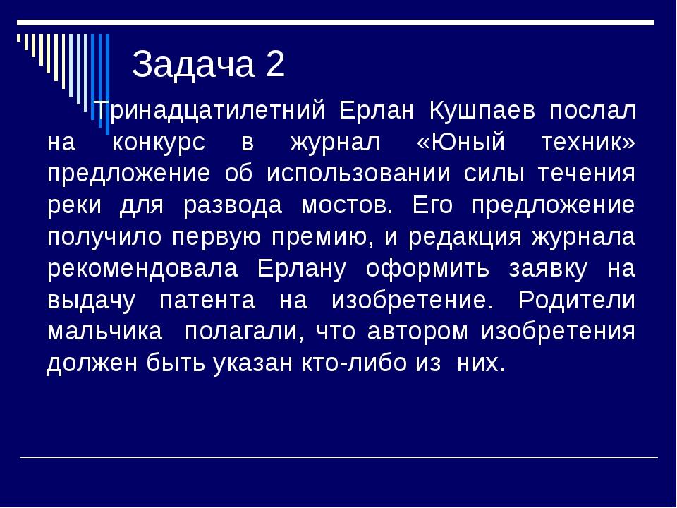Задача 2 Тринадцатилетний Ерлан Кушпаев послал на конкурс в журнал «Юный техн...