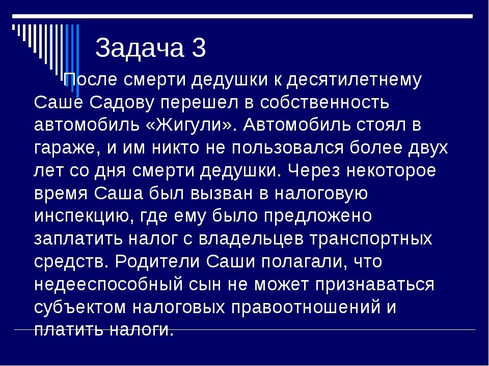 Задача 3 После смерти дедушки к десятилетнему Саше Садову перешел в собственн...
