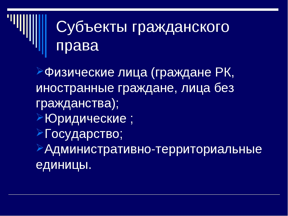 Субъекты гражданского права Физические лица (граждане РК, иностранные граждан...