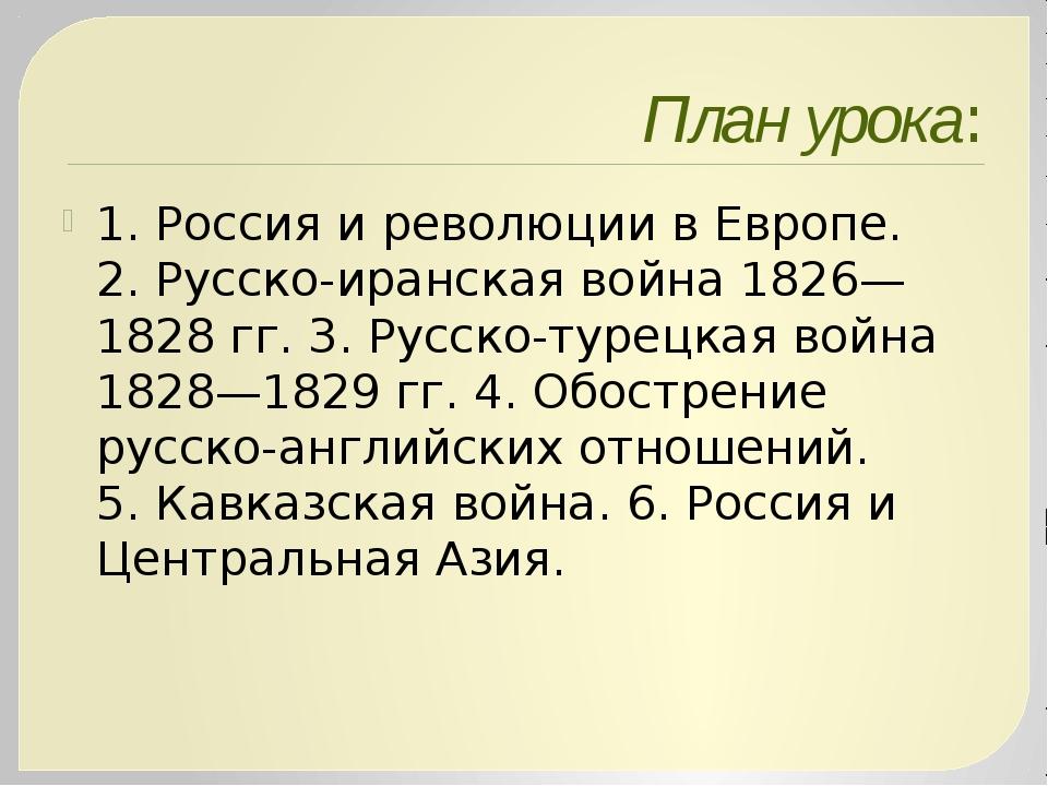План урока: 1.Россия и революции вЕвропе. 2.Русско-иранская война 1826—182...