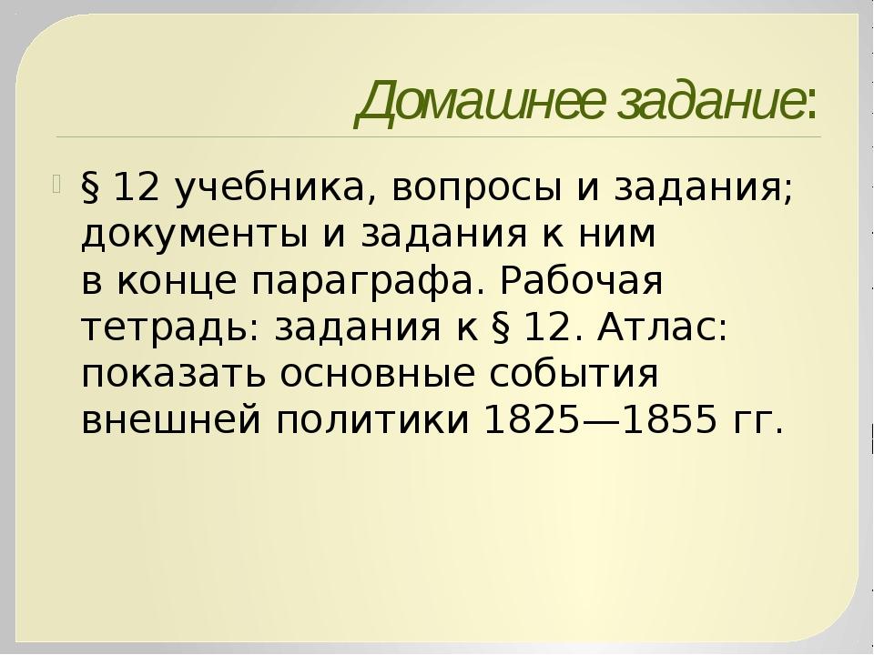 Домашнее задание: §12 учебника, вопросы и задания; документы и задания кним...