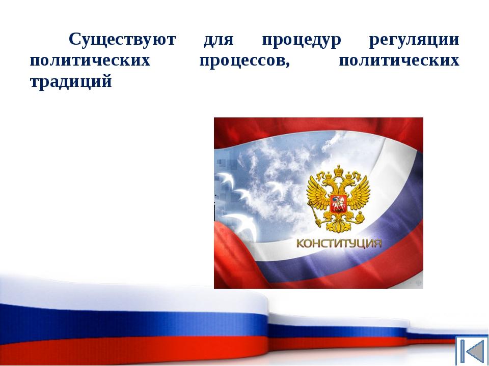 Форма государства Форма правления – способ организации верховной государствен...